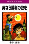 中沢啓治作品集「男なら勝利の歌を」