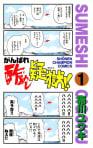 がんばれ酢めし疑獄!!