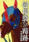「新・優駿たちの蹄跡単行本」シリーズ