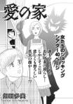 ブラック家庭SP(スペシャル) vol.3~愛の家~