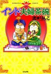 インド夫婦茶碗