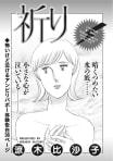 本当にあった主婦の黒い話vol.3~祈り~