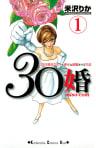 30婚 miso-com 30代彼氏なしでも幸せな結婚をする方法