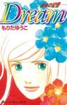 Dream -未来の記憶-