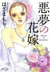 悪夢の花嫁
