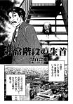 稲川淳二のすご~く恐い話「非常階段の生首」