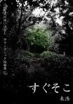 小松左京の怖いはなし ホラーコミック短編集