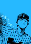 高速スライダー 幸運な男・伊藤智仁(連載版)