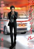 フラジャイル(4) 病理医岸京一郎の所見