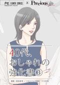 40代、おしゃれの強化書【マイクロ】(3)