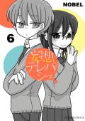 妄想テレパシー(6)【eBookサイン会限定マンガ付】