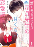 霜月先生の甘くない恋愛講座(1)