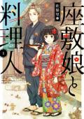 【特典イラスト付き】座敷娘と料理人(1)