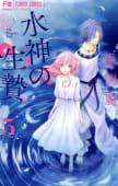 水神の生贄(5)
