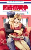 図書館戦争 LOVE&WAR 別冊編(3)