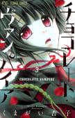 チョコレート・ヴァンパイア(3)