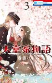 天堂家物語(3)