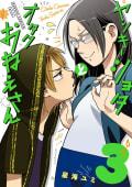 ヤンキーショタとオタクおねえさん(3) 【デジタル版限定特典付き】