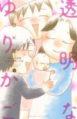 透明なゆりかご(6) 産婦人科医院看護師見習い日記