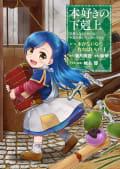 【マンガ】本好きの下剋上~司書になるためには手段を選んでいられません~第一部 「本がないなら作ればいい! 1」