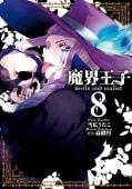 魔界王子 devils and realist(8)