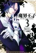 魔界王子 devils and realist(3)