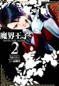 魔界王子 devils and realist(2)