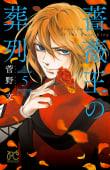 薔薇王の葬列(5)
