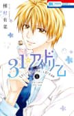 31☆アイドリーム(3)