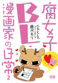 シカとして~腐女子BL漫画家の日常~(2) 【電子限定版】