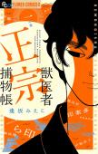 獣医者正宗捕物帳(1)