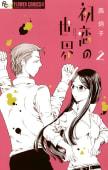 初恋の世界(2)