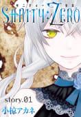 AneLaLa SANITY:ZERO story01