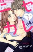 ニセカレ(仮) 1巻
