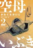 空母いぶき(2)