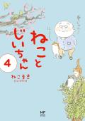 【電子限定フルカラー版】ねことじいちゃん4