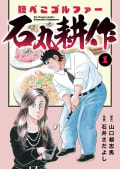 腹ぺこゴルファー石丸耕作(1)
