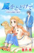 風をとどけて-盲導犬訓練士物語-