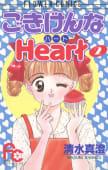 ごきげんなHeart(ハート)(2)