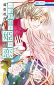 一寸法師と姫の恋(2)