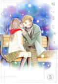 嘘つきなキス【連載版】(3)