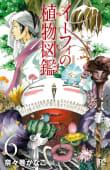 イーフィの植物図鑑(6)