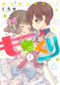 ももくり(8)【フルカラー・電子書籍版限定特典付】