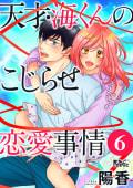 天才・海くんのこじらせ恋愛事情(6)