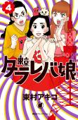 東京タラレバ娘(4)
