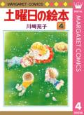 土曜日の絵本(4)