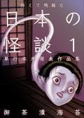 怖くて残酷な日本の怪談(1)