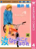 汝なやむことなかれ(4)