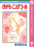 グッドモーニング・コール RMCオリジナル(9)