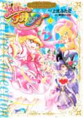 魔法つかいプリキュア! プリキュアコレクション(2)